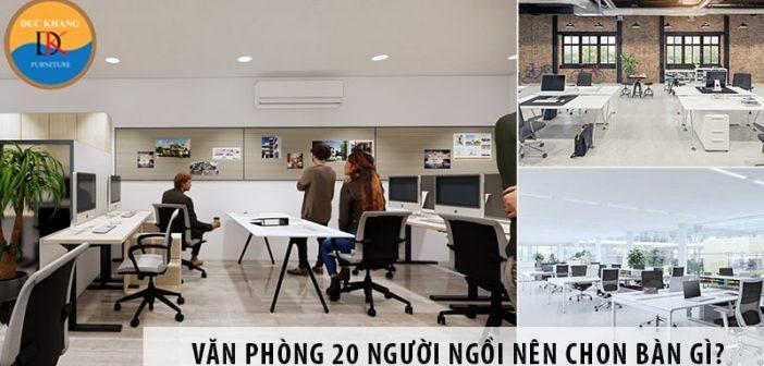 Thiết kế văn phòng 20 người ngồi nên chọn bàn làm việc nào?